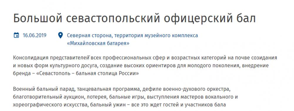 Правительство Севастополя намерено крестить Русь