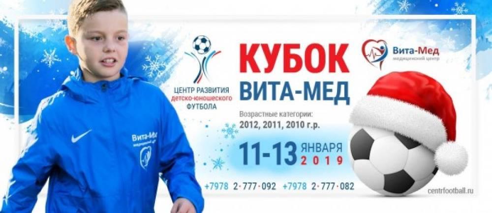 В Севастополе стартовал детский футбольный турнир Кубок Вита-Мед (АФИША)