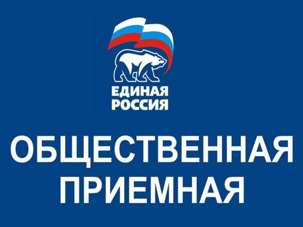 ГРАФИК  приема граждан депутатами Красноперекопского райсовета от ВПП «ЕДИНАЯ РОССИЯ»на январь 2019 г.