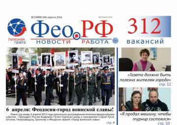 6 апреля: Полезная газета «Фео.РФ»...