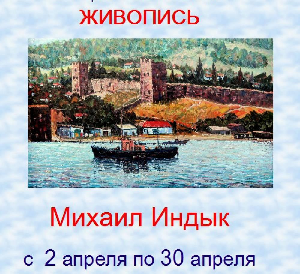 В Феодосийской картинной галерее экспонируется персональная выставка Михаила Индыка
