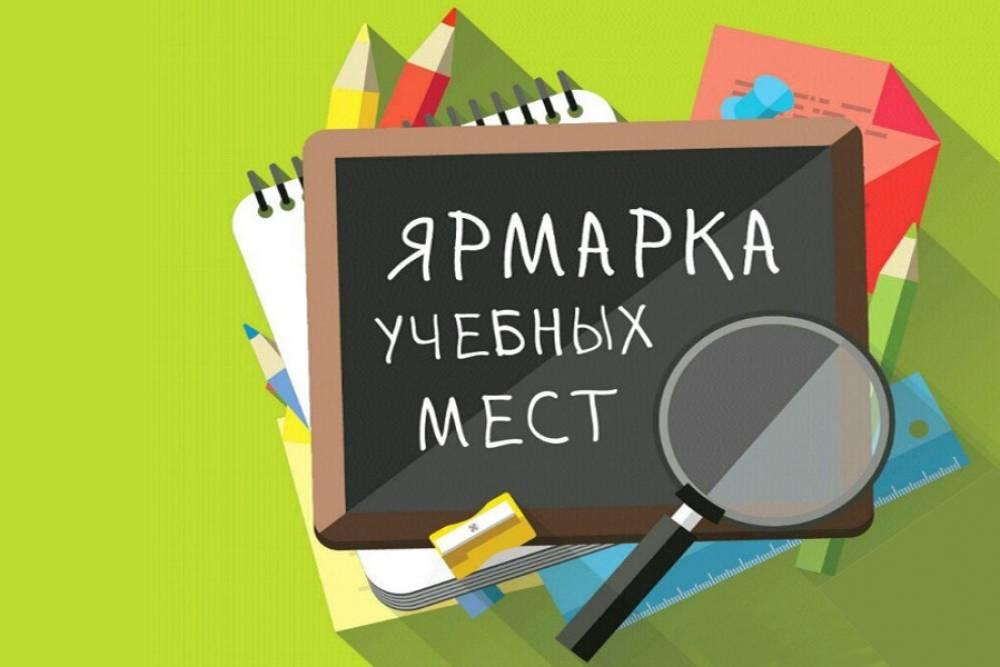 В Феодосии провели ярмарку учебных мест