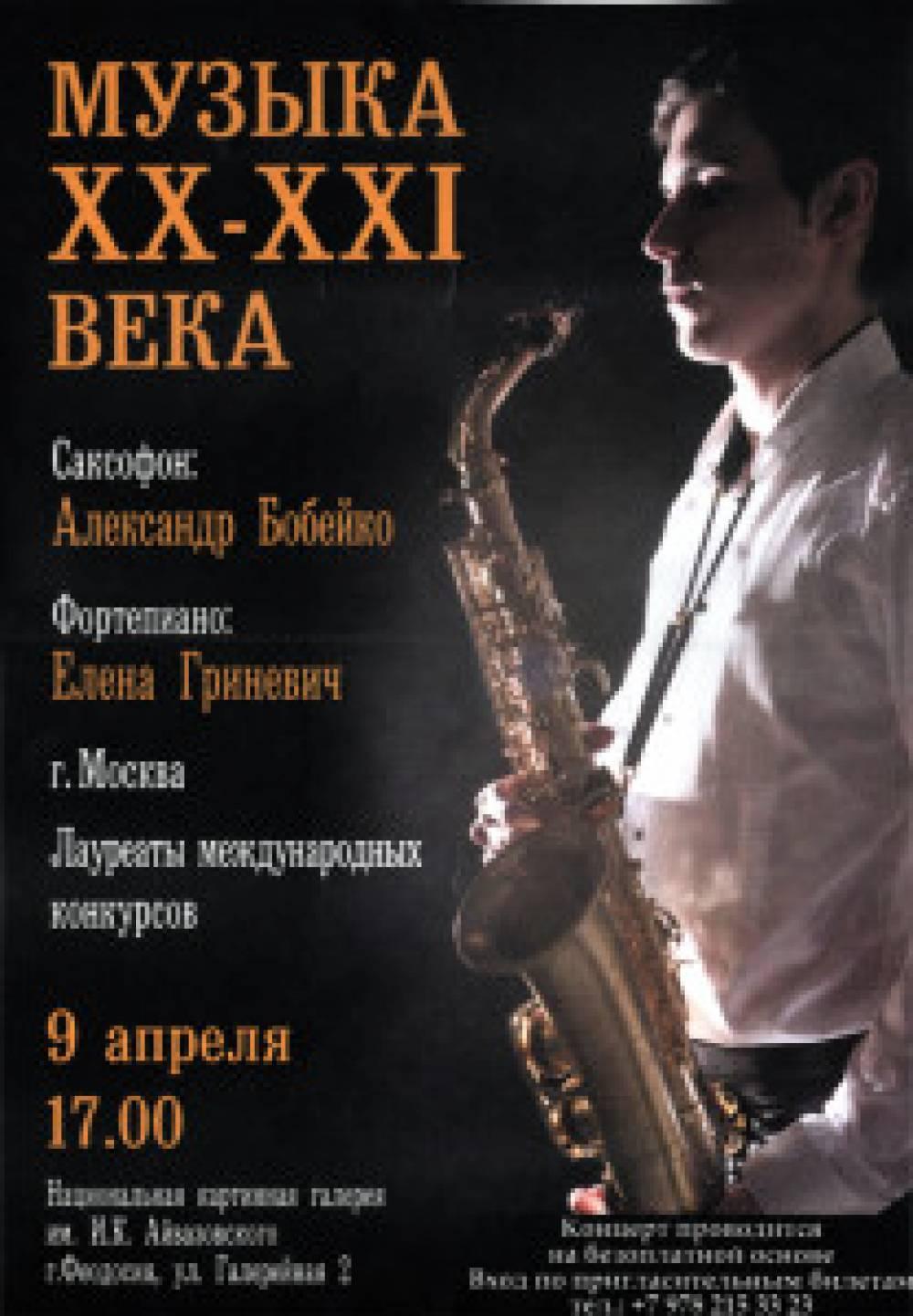 В Феодосии московские виртуозы саксофона и фортепиано исполнят «музыку XX-XXI века»