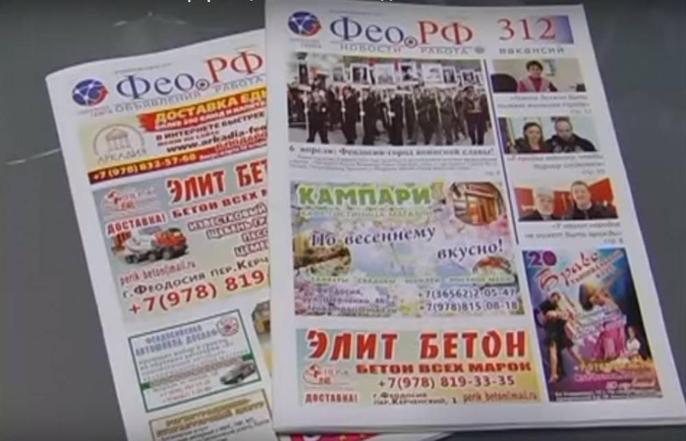 В Феодосии появилась новый информационный еженедельник