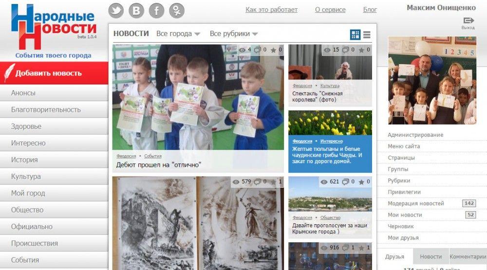 Проект «Народные новости» в газете Фео.РФ