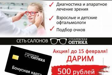 «Сухаревская оптика» дарит 500 рублей на бонусную карту