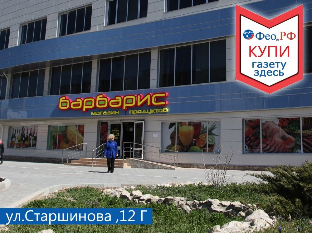 Третий номер полезной газеты «Фео.РФ» стал еще более информативным - он потолстел на целых восемь страниц.