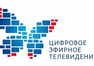 На сайте смотрицифру.рф можно проверить готовность телевизора к приему цифрового эфирного телевидения