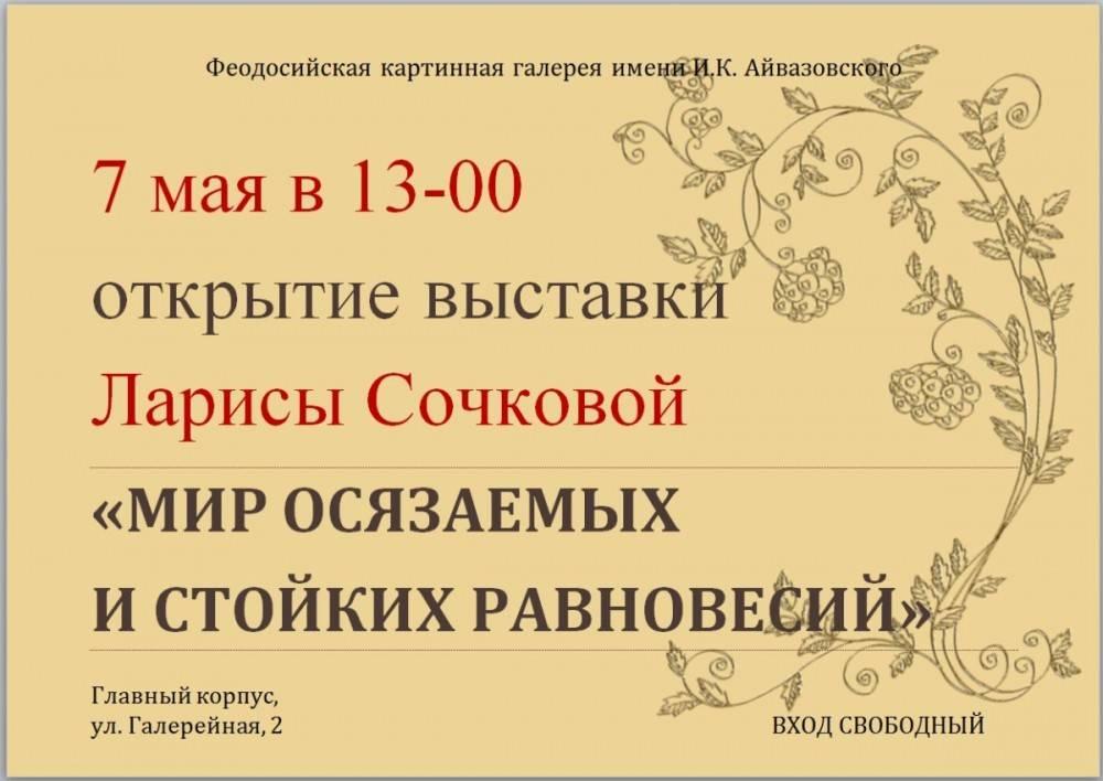 В Феодосийской картинной галерее им.И.К Айвазовского откроются две выставки и пройдет концерт