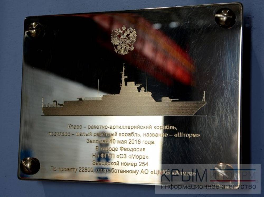 Ракетный корабль «Шторм» заложен сегодня на феодосийском заводе «Море»