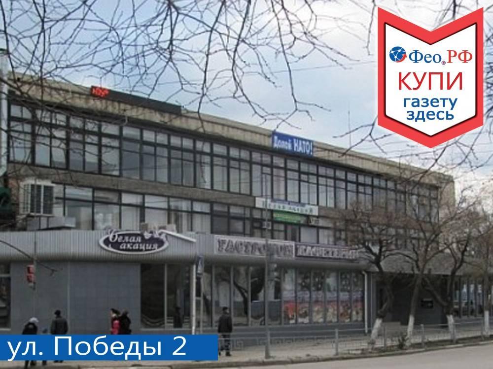 Шестой номер полезной газеты «Фео.РФ» самый многостраничный