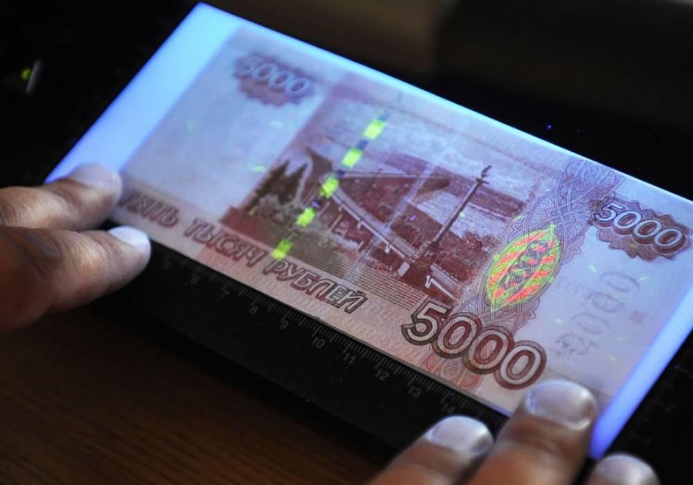 Остерегайтесь фальшивых денег!
