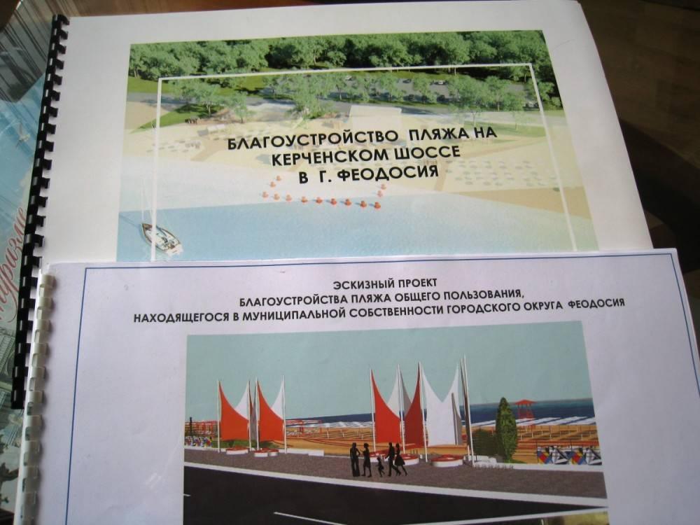 В Феодосии состоялся конкурс на лучшее эскизное предложение по благоустройству пляжей города