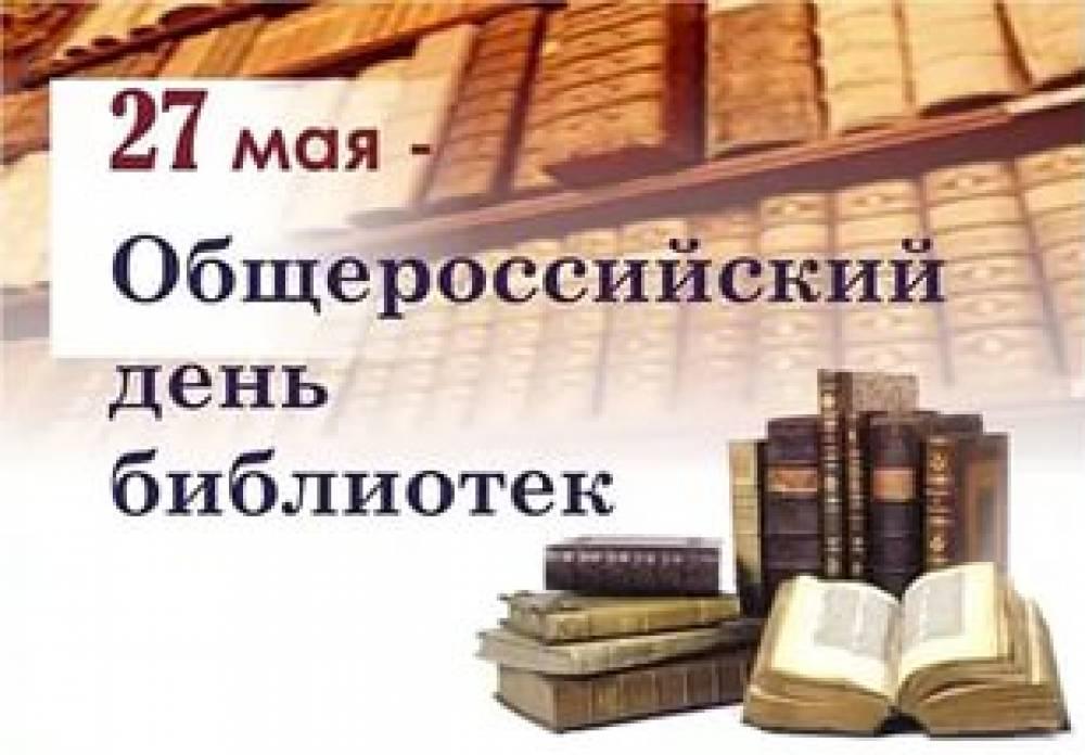 Библиотека им.А.Грина отмечает общероссийский День библиотек
