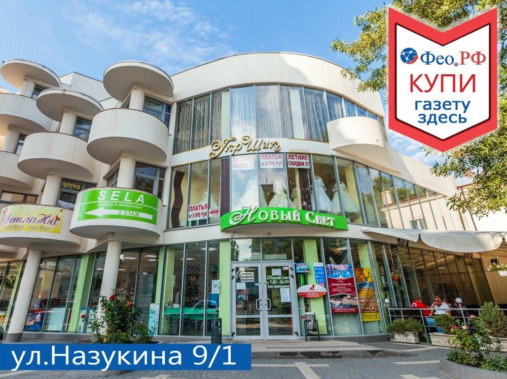 В седьмом номере полезной газеты «Фео.РФ» еще больше объявлений и вакансий