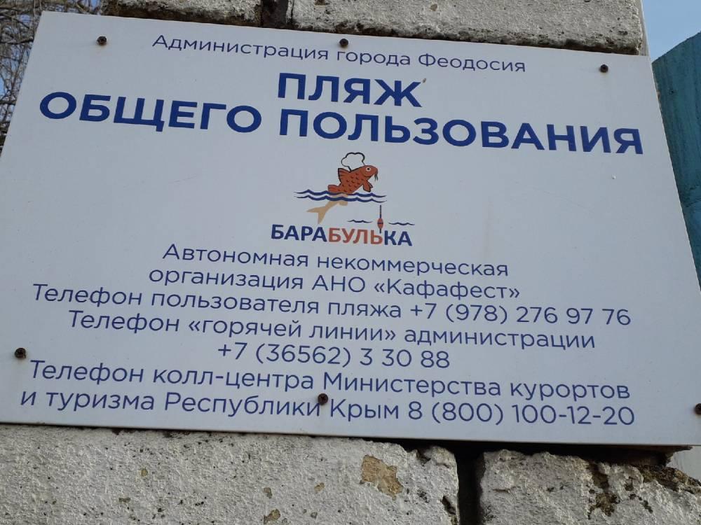 Заколоченный и грязный пляж Феодосии
