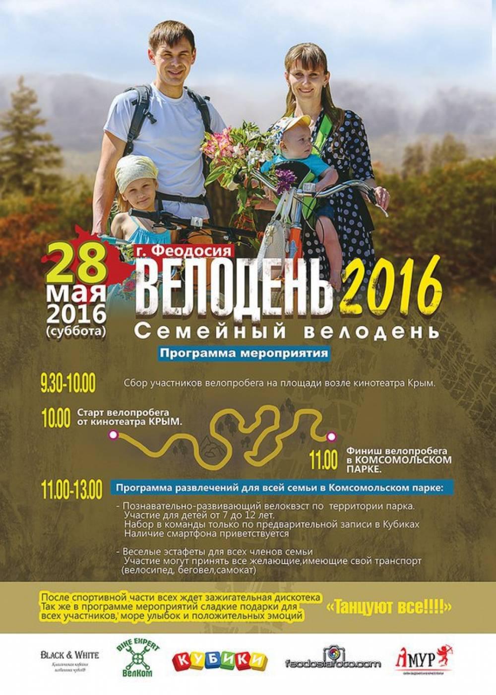 Феодосийцев приглашают на семейный велоквест