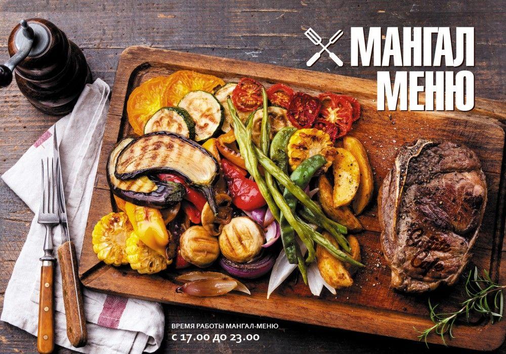 Гриль-меню в Salute Cafe: здоровая еда без вреда!