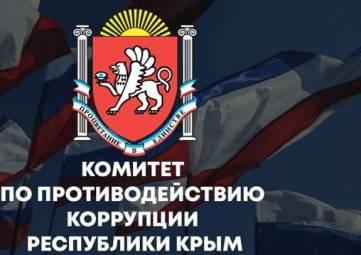 В Феодосии состоится встреча с представителем Комитета по противодействию коррупции Республики Крым