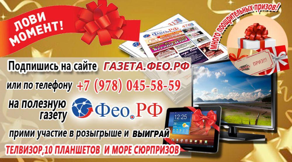 Подпишись на газету Фео.РФ и выиграй большой телевизор