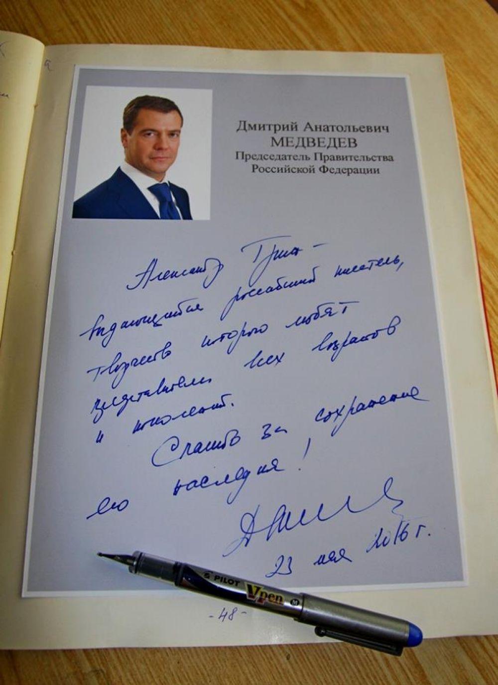 Визит Дмитрия Медведева. Полная версия