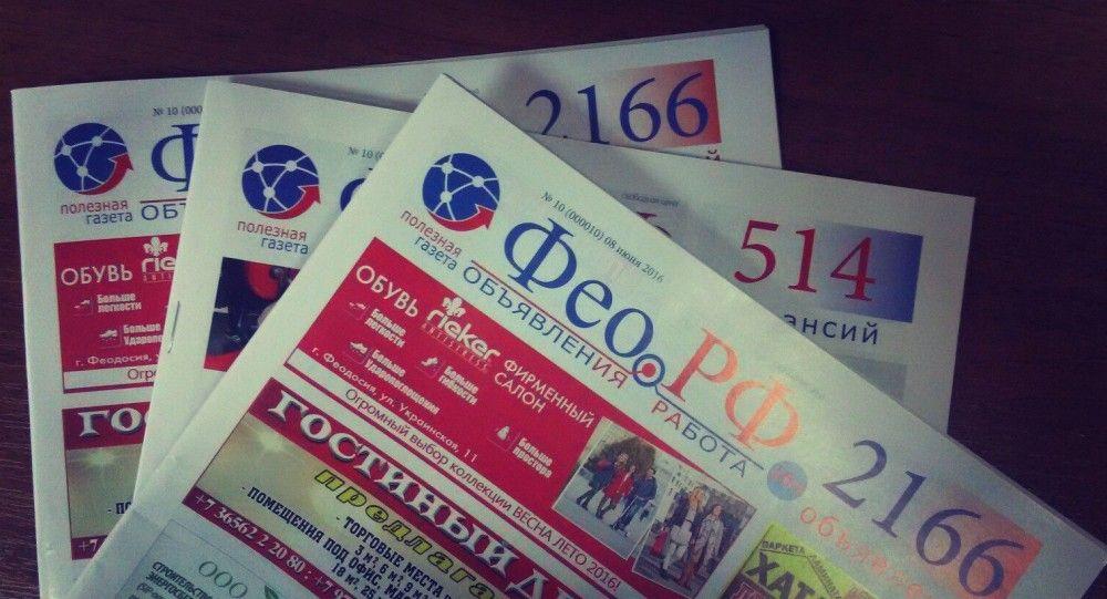 Десятый номер газеты «Фео.РФ» подарит хорошее настроение и много сюрпризов...