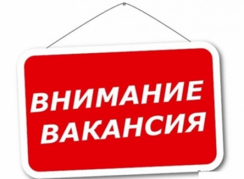 Вакансия МЧС