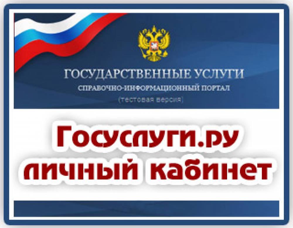 Крымчане могут получить госуслуги, предоставляемые подразделениями ОМВД России по г. Феодосии, в электронном виде