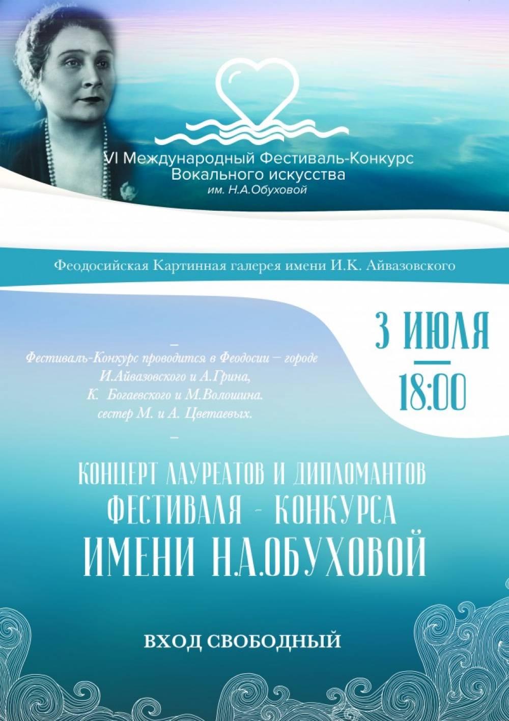 Фестиваль-конкурс им. Н.А. Обуховой