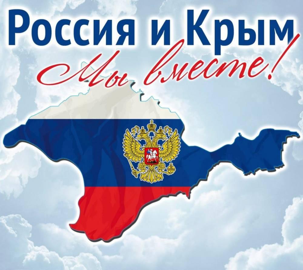 Открытки воссоединение крыма с россией, открытки прощенным воскресеньем
