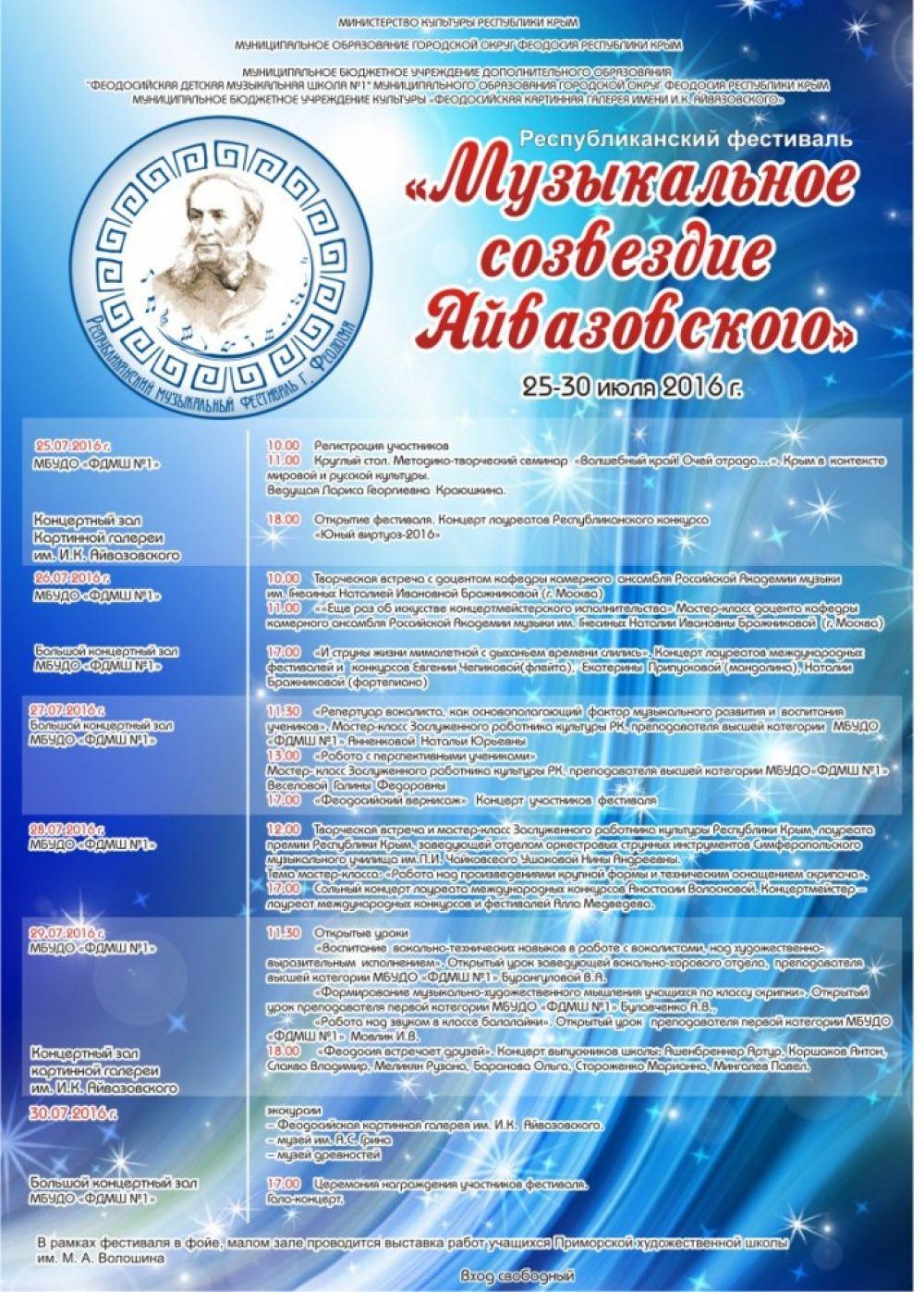 Музыкальное созвездие Айвазовского