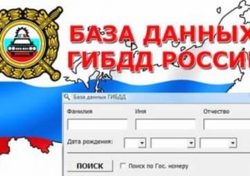 В ГИБДД и МВД взяли паузу
