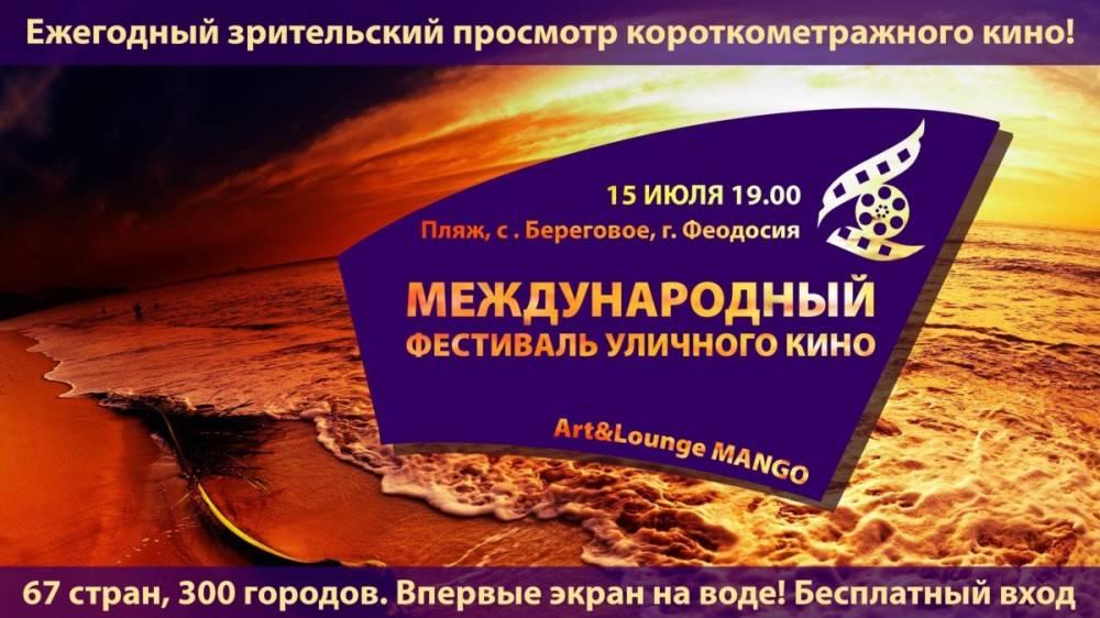 В Феодосии впервые пройдет фестиваль уличного кино