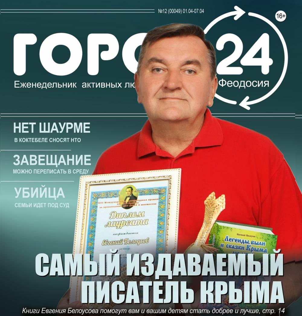 Самый издаваемый писатель Крыма живет в Феодосии