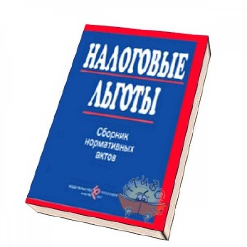 Российские законодатели ввели новые льготы по НДС
