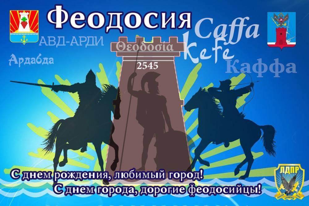 Поздравление феодосийцам от ЛДПР с Днем города