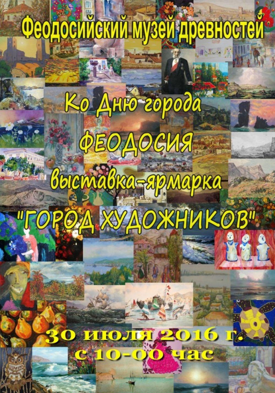 Выставка-ярмарка «Город художников» в музее древностей
