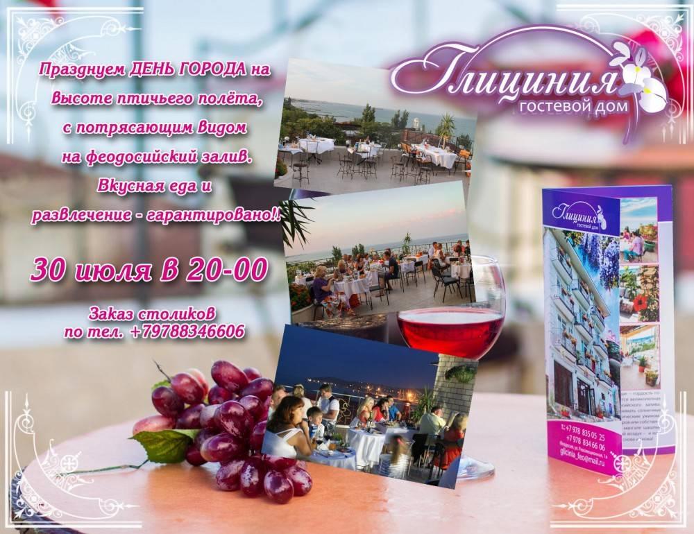 Кафе «Глициния» приглашает Вас 30 июля провести празднование Дня города  вместе!!!