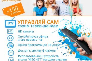 Современное ТВ уже в Феодосии!