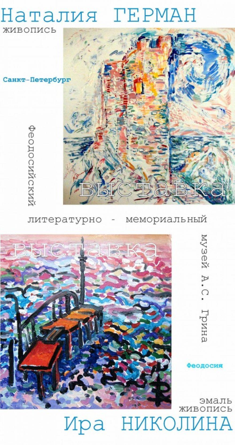 Музей А. Грина приглашает на новую выставку