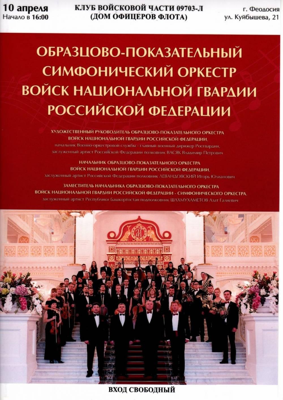 Симфонический оркестр войск национальной гвардии в Феодосии