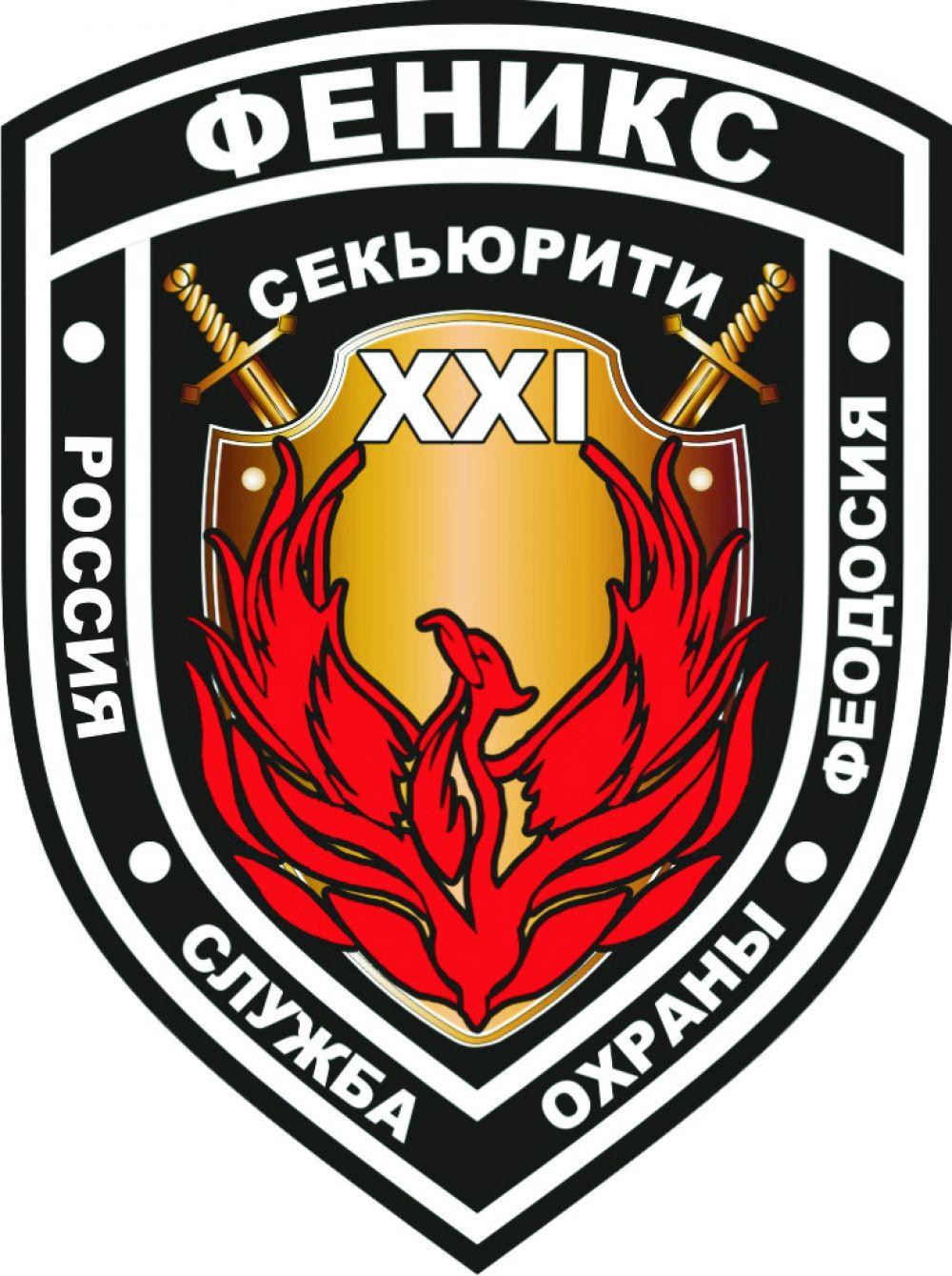 Охранное агентство «Феникс Секьюрити XXI»