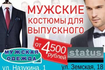 Магазин мужской одежды «Айвис»