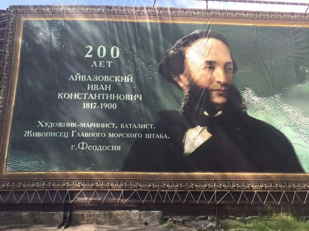 Айвазовского вернули обратно