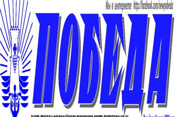 КТО есть КТО: Газета «Победа» Феодосийского городского совета Республики Крым