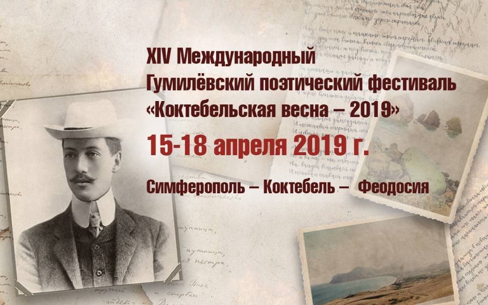В Крыму пройдет поэтический фестиваль «Коктебельская весна – 2019»