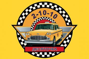 КТО есть КТО: такси Десяточка