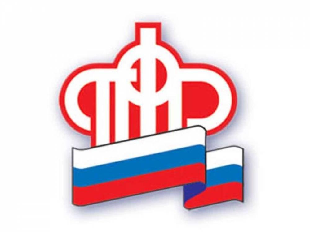 ПЕНСИОННЫЙ ФОНД ИНФОРМИРУЕТ!