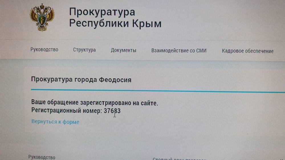 Найдены нарушения при голосовании в Феодосии