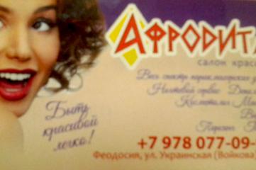 КТО есть КТО: Салон красоты «Афродита»